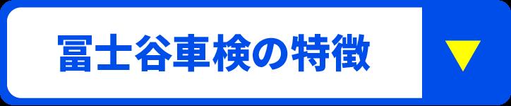 冨士谷車検の特徴