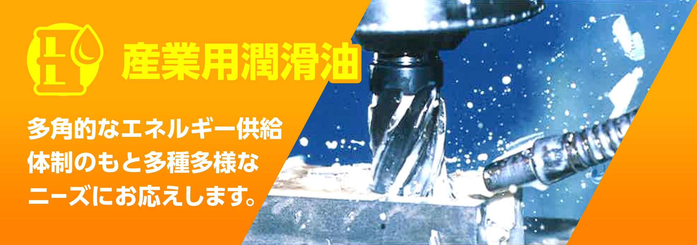 産業用潤滑油