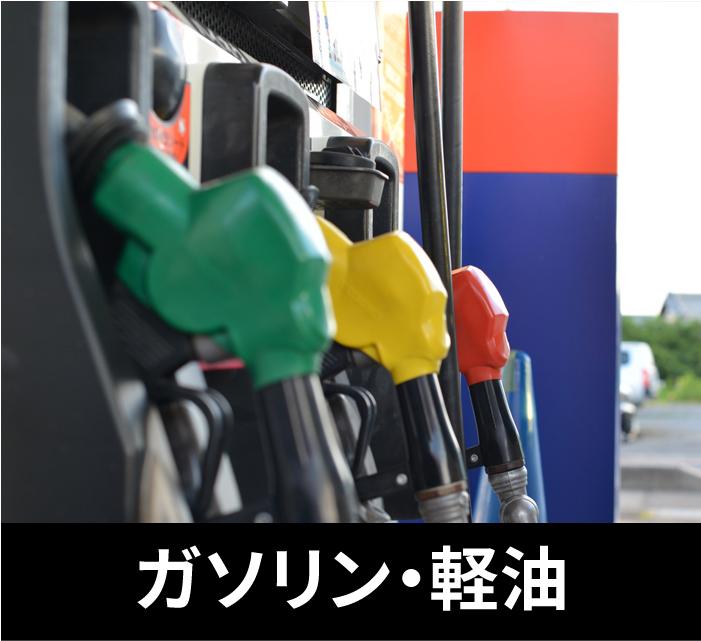 ガソリン・軽油